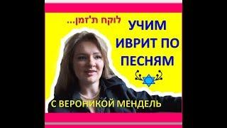 Классная песня на иврите + перевод. Исполняет:Вероника Мендель, преподаватель иврита לוקח ת'זמן