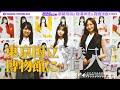 メンバーが「春夏秋冬/フォーシーズンズ 乃木坂46」を観てみた!