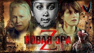 ТРЕШ ОБЗОР фильма Новая эра Zеет (2016) - сравнение с книгой