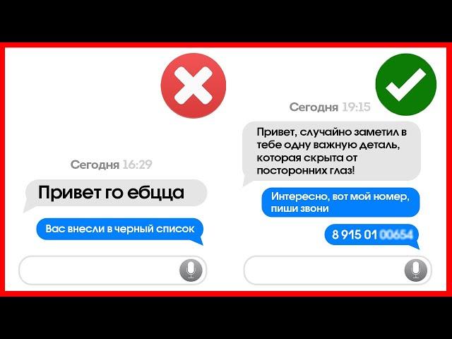Ошибки в переписках с девушками /  Разбор переписок