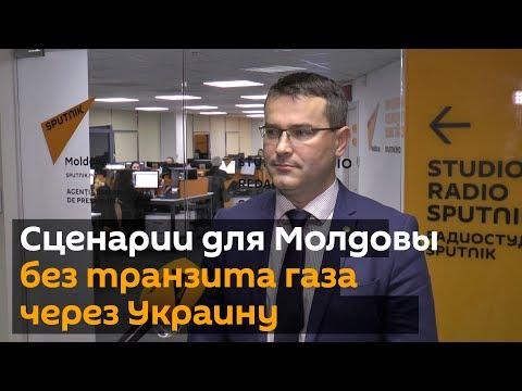 Эксклюзив Sputnik: Усатый о сценариях без транзита газа через Украину