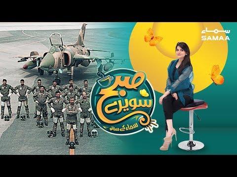 Pakistan Air Force | Subh Saverey Samaa Kay Saath | Sanam Baloch | SAMAA TV | 28 Feb 2019