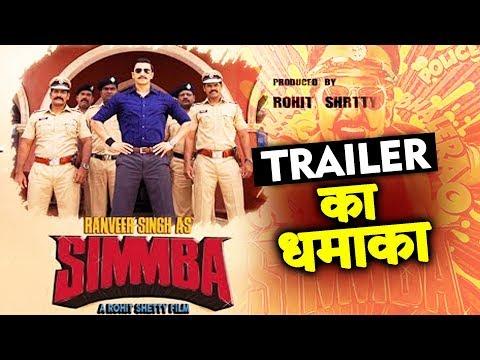 SIMMBA TRAILER की Release Date | Ranveer Singh | Sara Ali Khan