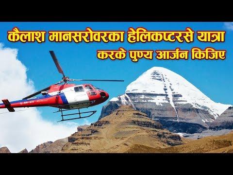 Kailash tour from Simikot, Helicopter Kailash tour, Kailash Helicopter yatra, Kailash Yatra tour