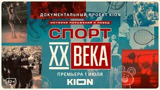 Спорт XX века | трейлер | оригинальный документальный сериал KION