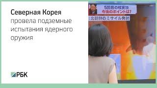 Северная Корея провела подземные испытания ядерного оружия