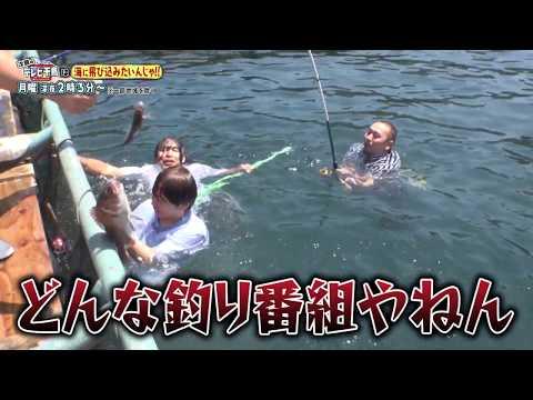 【テレビ千鳥 】海に飛び込みたいんじゃ!! 7/29放送