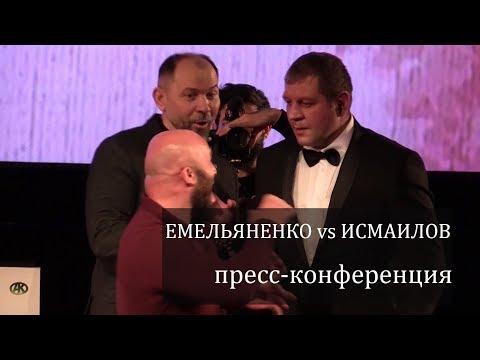 Видео 18+ Троллинг ШОУ! Емельяненко пообещал РАЗБИТЬ голову Исмаилову! Что ответил Мага?