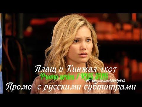 Плащ и Кинжал 1 сезон 7 серия - Промо с русскими субтитрами (Сериал 2018)