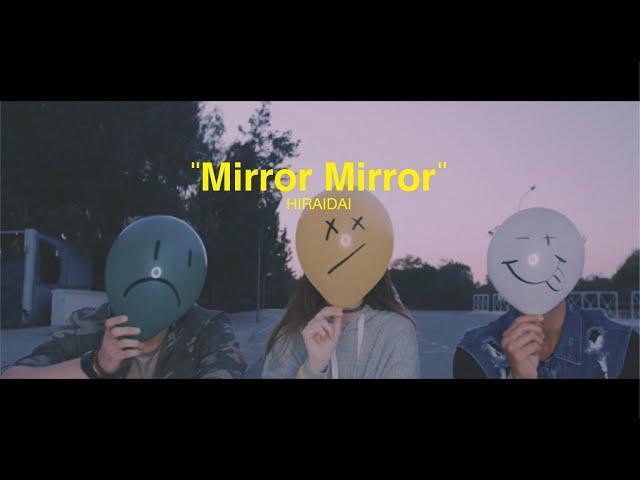 平井 大 / MIRROR MIRROR(Lyric Video)