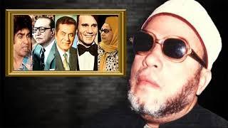 اجرأ خطب الشيخ كشك عن اهل الفن في مصر - ام كلثوم و عبد الحليم حافظ