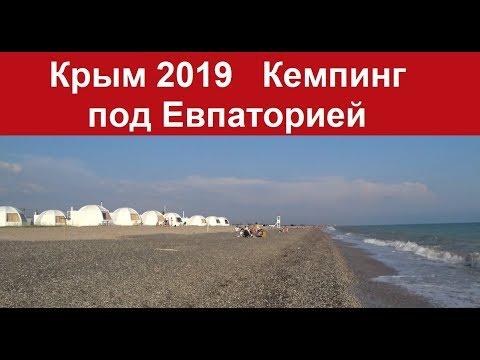 Крым 2019 Кемпинг под Евпаторией. Прибрежное.