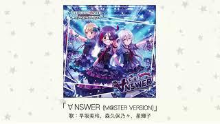 【楽曲試聴】「∀NSWER(M@STER VERSION)」(歌:早坂美玲、森久保乃々、星輝子) thumbnail