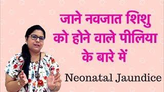 जाने नवजात शिशु को होने वाले पीलिया के बारे में | Neonatal jaundice in Hindi