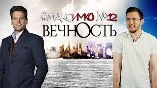 #МаксИмхо №12 - Вечность (Forever)