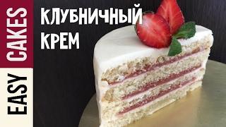 Клубничный крем для торта за 10 минут! Ягодная прослойка для торта и начинка для капкейков