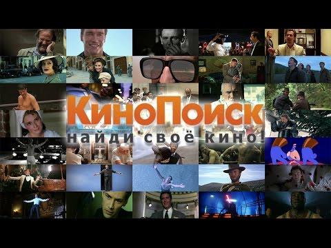 250 лучших фильмов по версии KinoPoisk.ru / КиноПоиск.ру