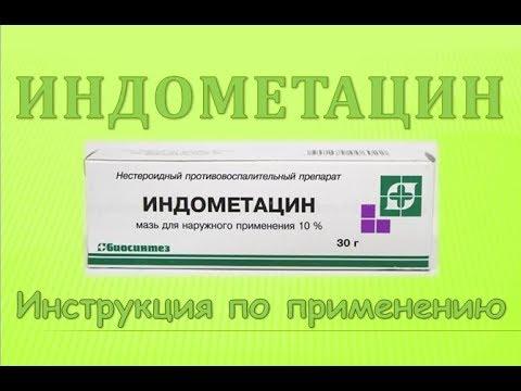 Индометацин (мазь): Инструкция по применению