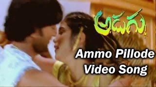 Adugu Movie Ammo Pillode Video Song || Samarendra, Richa Sony