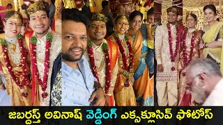 Jabardasth Avinash wedding exclusive photos | Sreemukhi | Lasya | Gup Chup Masthi