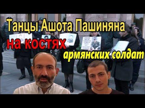 Танцы Ашота Пашиняна на костях армянских солдат