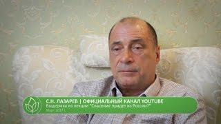С.Н. Лазарев | Ложь и информационные войны
