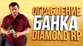 Diamond RP - Trilliant [14] | Ограбление банка | Полный угар