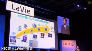 インテルによる挨拶 LaVieブランドについて http://youtu.be/joG41TJReE...