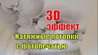 НАТЯЖНЫЕ ПОТОЛКИ 3D с фотопечатью/3D потолок