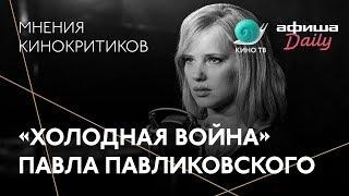 #Канны-2018: «Холодная война» Павликовского — мнения кинокритиков