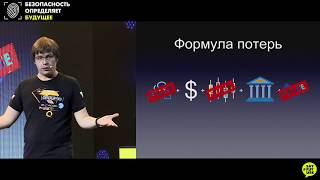 ЛЕКТОРИЙ: Кирилл Ермаков. Как не потратить на безопасность больше, чем у вас могут украсть
