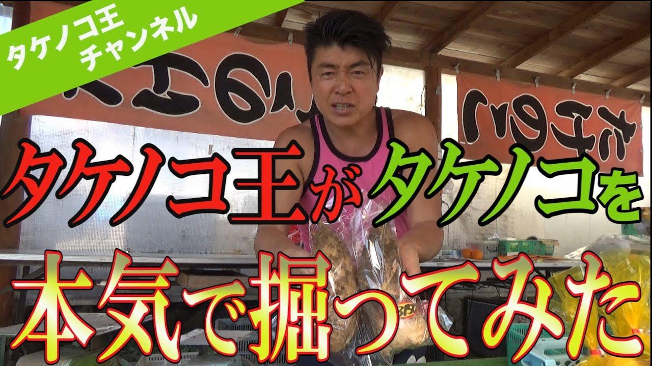 タケノコ 王