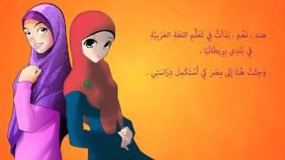 حوار بين طالبتين تدرسان اللغة العربية A Conversation Between Two Arabic Students Youtube