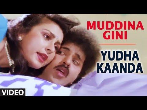 Yuddha Kaanda - Muddina Gini Video Song