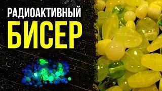 ☢ Радиоактивные бижутерии , бисер, бусы из уранового стекла.