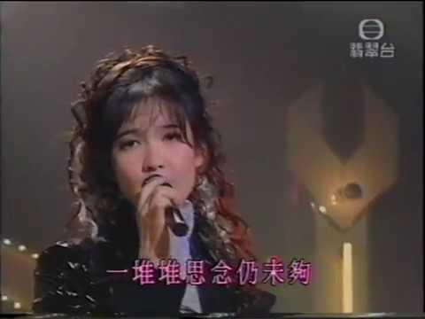 周慧敏 紅葉落索的時候 1994勁歌金曲第四季金曲 電視MV YouTube - YouTube