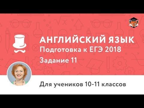 Английский язык | Подготовка к ЕГЭ 2018 | Задание 11