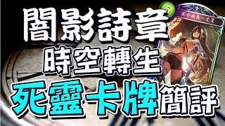 『闇影詩章』時空轉生版本➲ 死靈系列卡牌未來預測及簡評!!