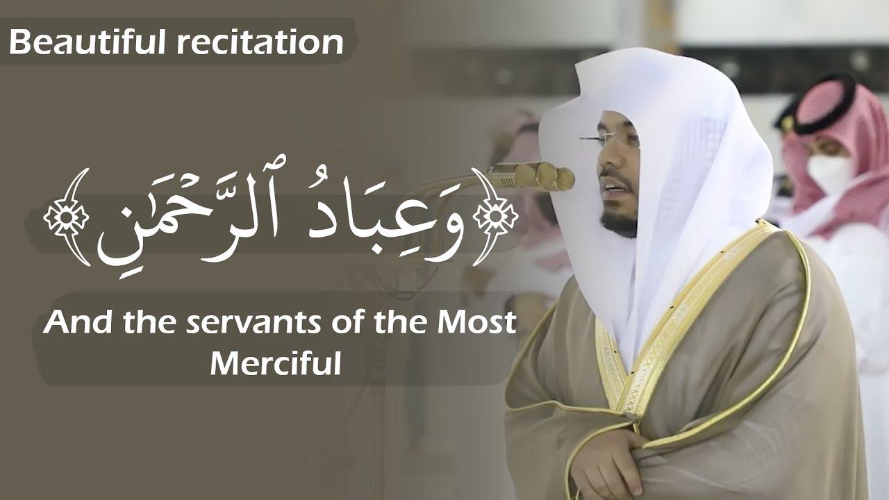 (وعباد الرحمن) تلاوة رائعة للشيخ ياسر الدوسري | Quran Karim - Sheikh Yasser Al-Dossary