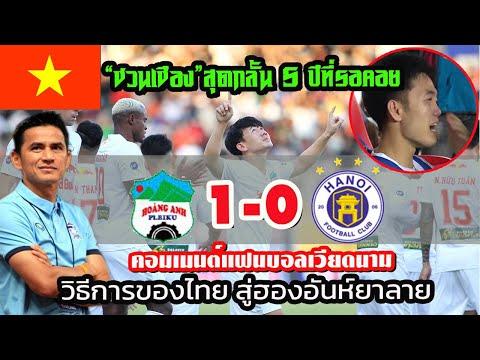 คอมเมนต์เวียดนาม หลัง ฮองอันห์ยาลาย 1-0 ฮานอย เอฟซี