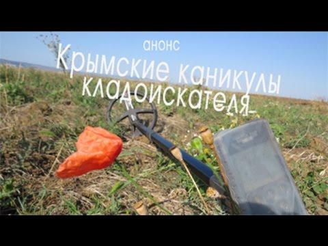 Раскопки в Крыму