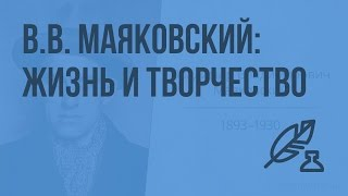 Стихотворение «Необычайное приключение, бывшее с Владимиром Маяковским летом на даче». Видеоурок