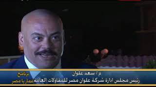 عمار يا مصر مع محمد عبده|حول افتتاح ميدان النافورة بالمقطم 16-5-2018