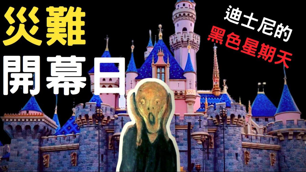 加州迪士尼開幕日,可以拍成災難電影了|叉雞說奇事