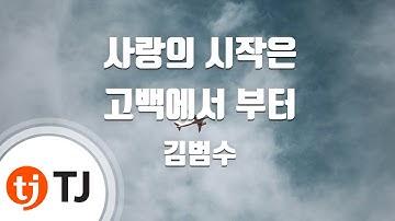 [TJ노래방] 사랑의시작은고백에서부터(프로듀사OST) - 김범수 (Love Begins With a Confession - Kim Bum Soo) / TJ Karaoke