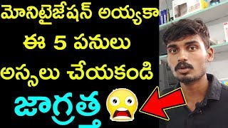 Don't Do These Mistakes In Youtube Videos Otherwise Your Monetization Can Be Disabled - In Telugu