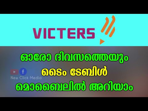 victers-online-class-malayalam-|-victers-class-live-time-table-|how-to-watch-victers-class-on-mobile