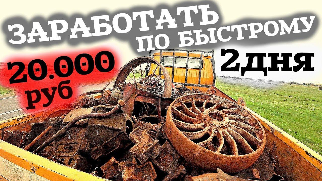 КАК ЗАРАБОТАТЬ ПО БЫСТРОМУ ОБЫЧНОМУ ТРУДЯГИ! 20.000 РУБ НА МЕТАЛО КОПЕ ЗА ПАРУ ДНЕЙ! СБОР ЖЕЛЕЗА!!!