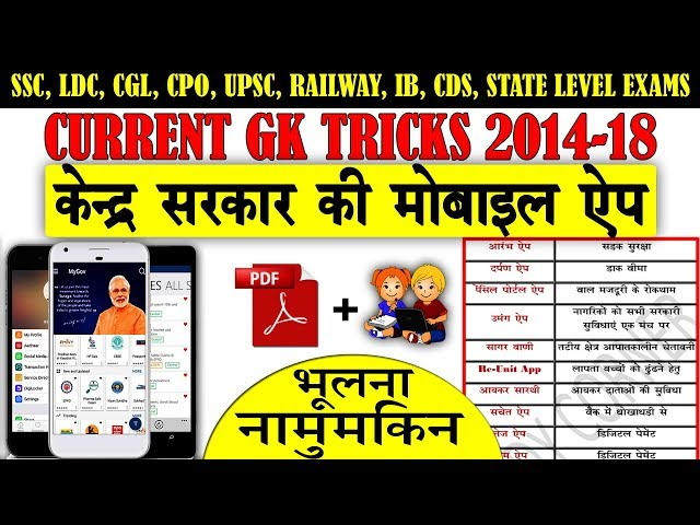 Current Gk tricks : Central government mobile app 2018 | केंद्र सरकार मोबाइल ऐप in Hindi