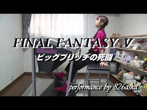 FINAL FANTASY Ⅴ� ビッグブリッヂ�死闘 】エレクトーン演�